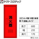 ヤマトプロテック ステンレス消火器格納箱 消火器BOX・B-1 SUS ステンレス・10型1本用 窓なし