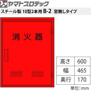 ヤマトプロテック 消火器格納箱 消火器BOX・B-2 スチール・10型2本用 窓なし