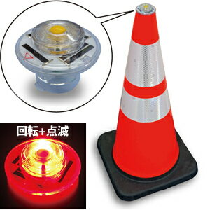 キタムラ産業 PFK-001(赤色) カラーコーン用ソーラー回転灯 ポイントフラッシュ【在庫有り】【あす楽】