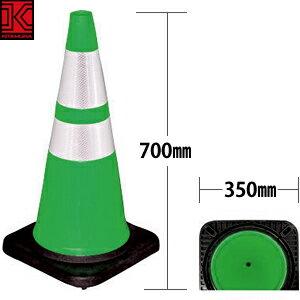 キタムラ産業 PVCS-700A-GW PVCソフトスマートコーン (緑/白) 先端カットタイプ 反射テープ付きカラーコーン【在庫有り】【あす楽】