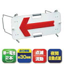 キタムラ産業 SKT-005FS LED矢印板 ソーラー式フラッシャーパネル ※ソーラーユニット別売[代引不可商品]