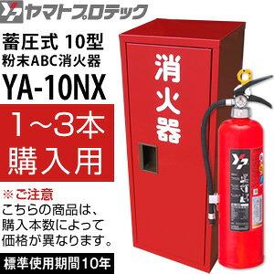 ヤマトプロテック 蓄圧式消火器 10型 YA-10NX+ステンレス消火器ボックスBF101S (1〜3セット単価) 業務用 粉末ABC消火器【在庫有り】