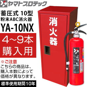 ヤマトプロテック 蓄圧式消火器 10型 YA-10NX+ステンレス消火器ボックスBF101S (4〜9セット単価) 業務用 粉末ABC消火器【在庫有り】【あす楽】