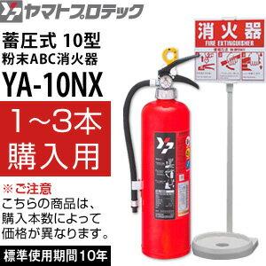 ヤマトプロテック 2017年製 蓄圧式消火器 10型 YA-10NX+カラースタンド (1〜3セット単価) 業務用 粉末ABC消火器【在庫有り】【あす楽】