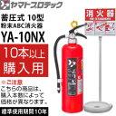 ヤマトプロテック 2017年製 蓄圧式消火器 10型 YA-10NX+カラースタンド (10セット以上単価) 業務用 粉末ABC消火器【在庫有り】