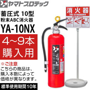 ヤマトプロテック 2017年製 蓄圧式消火器 10型 YA-10NX+カラースタンド (4〜9セット単価) 業務用 粉末ABC消火器【在庫有り】【あす楽】