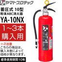 ヤマトプロテック 蓄圧式消火器 10型 YA-10NX (1〜3本単価) 業務用 粉末ABC消火器【在庫有り】【あす楽】