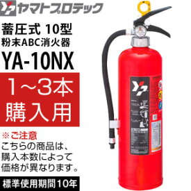 ヤマトプロテック 蓄圧式消火器 10型 YA-10NX (1〜3本単価) 業務用 粉末ABC消火器【在庫有り】