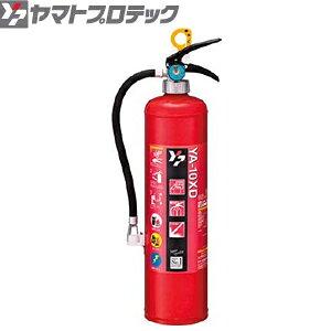 ヤマトプロテック 蓄圧式消火器 10型 YA-10XD 業務用 粉末ABC消火器[受注生産品]