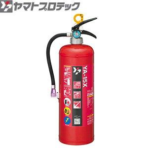 ヤマトプロテック 蓄圧式消火器 15型 YA-15X 業務用 粉末ABC消火器 [個人宅配送不可]