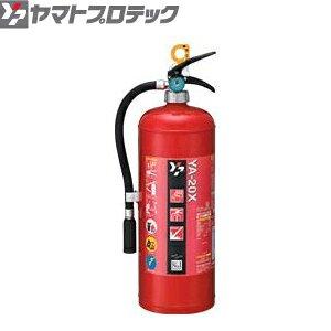 ヤマトプロテック 蓄圧式消火器 20型 YA-20X 業務用 粉末ABC消火器[受注生産品]