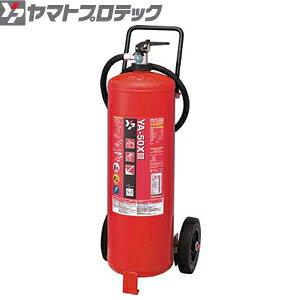 ヤマトプロテック 蓄圧式車載大型消火器 50型 YA-50XIII 業務用 粉末ABC消火器