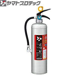 ヤマトプロテック 蓄圧式ステンレス製消火器 10型 YAS-10XII 業務用 粉末ABC消火器