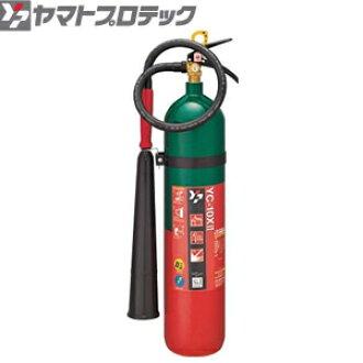 YAMATO PROTEC蓄压的算式二氧化碳灭火器10型YC-10XII业务用[货到付款不可商品]