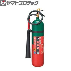 ヤマトプロテック 蓄圧式二酸化炭素消火器 15型 YC-15XII 業務用