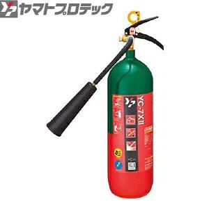 ヤマトプロテック 蓄圧式二酸化炭素消火器 7型 YC-7XII 業務用