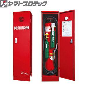 ヤマトプロテック 屋内外型移動式消火設備 ユニットA75 赤 YDA-75CAJII CO2加圧式 ABC薬剤33kg 平面ハンドル [大型・重量物] ご購入前確認品