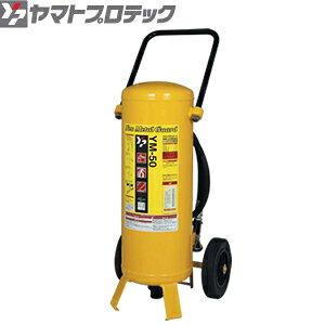 ヤマトプロテック 加圧式金属火災用消火器 YM-50 ネオメタルガード