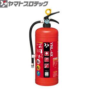 ヤマトプロテック 蓄圧式強化液(中性)消火器 4型 YNL-4X 業務用 中性薬剤消火器