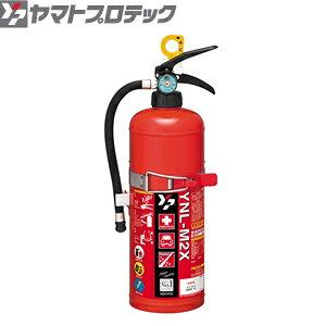 ヤマトプロテック 蓄圧式強化液(中性)消火器 2型 YNL-M2X 業務用/自動車用 中性薬剤消火器