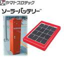 ヤマトプロテック ヤマトソーラーバッテリー YSB-ANP 移動式消火設備用電源 [代引不可商品]