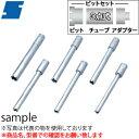 シブヤ(SHIBUYA) ダイヤモンドビット ケミカル用ビットセット 45mm Aロット 有効長:320mm