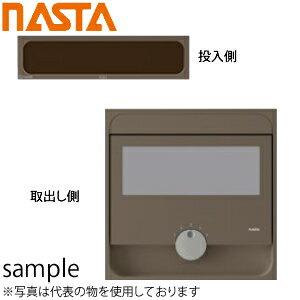 ナスタ(NASTA) 郵便ポスト Qual 大型ダイヤル錠 ブラウン×ダークブラウン KS-MAB2-15LK-BDB [代引不可商品]