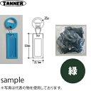 田辺金属工業所(TANNER) 追加用名刺ホルダー MH-G(緑) 10個入