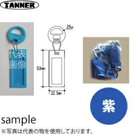 田辺金属工業所(TANNER) 追加用名刺ホルダー MH-P(紫) 10個入