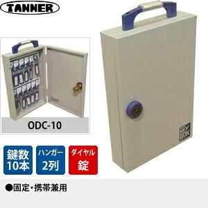 田辺金属工業所(TANNER) ダイヤル式キーボックス(鍵収納庫) ODC-10 キーハンガー数: 鍵10本掛けタイプ 固定・携帯兼用