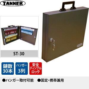 田辺金属工業所(TANNER) キーボックス(鍵収納庫) ST-30 キーハンガー数:3 鍵30本掛けタイプ 固定・携帯兼用