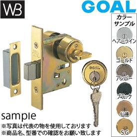 シロクマ(WB) ゴール製(GOAL) 本締錠 HD-5 BS51 SG