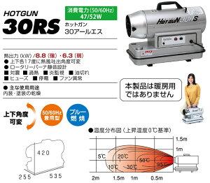 静岡製機強力熱風ヒーター(ジェットヒーター)HG-30RSHOTGUN(ホットガン)50/60Hz兼用[個人宅配送不可]