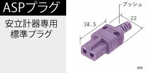 安立計器S-223E-01-1-TPC1-ASP一般静止表面用センサ高性能パイプ形状:90°