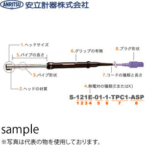 安立計器 S-223E-07-1-TPC1-ASP 一般静止表面用センサ 高性能 パイプ形状:90°