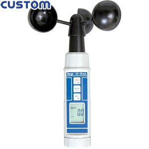 カスタム(CUSTOM) CW-70 熱線式 デジタル風速計/温度計