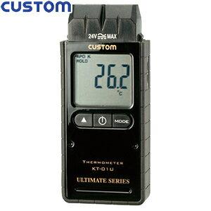 カスタム(CUSTOM) KT-01U アルティメットデジタル温度計