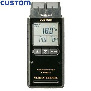 カスタム(CUSTOM) KT-02U アルティメットデジタル温度計