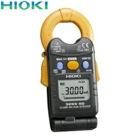 日置電機(HIOKI) 3293-50 クランプオンリークハイテスタ