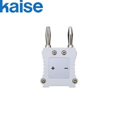 カイセ(Kaise) 732 ミニチュアコネクター変換プラグ