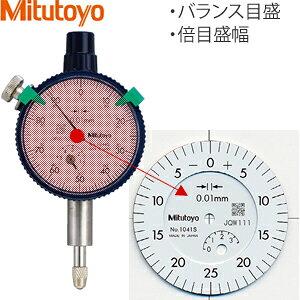 ミツトヨ(Mitutoyo) 1041S 小形ダイヤルゲージ 外枠外径φ40mmタイプ 耳金付裏ぶた バランス目盛 倍目盛幅 目量:0.01mm/測定範囲:3.5mm