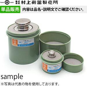 村上衡器製作所 OIML型標準分銅 F2級 円筒型 1g単品 樹脂ケース入