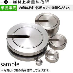 村上衡器製作所 増おもり型分銅 ステンレス鋼製 M2級 5kg単品