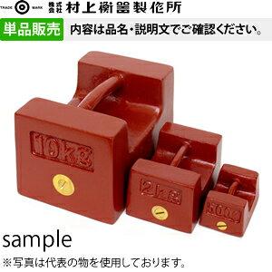 村上衡器製作所 まくら型分銅 鋳鉄製 M2級 1kg単品