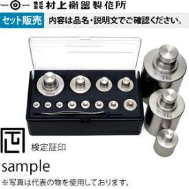 村上衡器製作所 精密分銅 ステンレス鋼製 500gセット(200g-500mg) 樹脂ケース付 対応天びん:MS-500