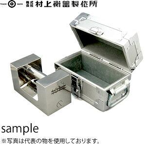 村上衡器製作所 まくら型分銅 ステンレス鋼製 F2級 書類付 5kg単品 JCSS質量校正ランク4 アルミケース入