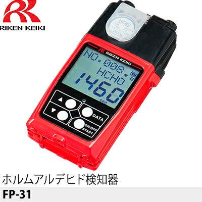 理研計器 FP-31 ホルムアルデヒド検知器【在庫有り】【あす楽】