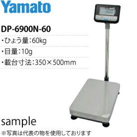 大和製衡(ヤマト) DP-6900N-60 防水デジタル台はかり スカラプロ