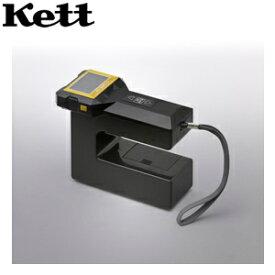 ケット科学(Kett) HI-520-2 コンクリート・モルタル水分計【在庫有り】