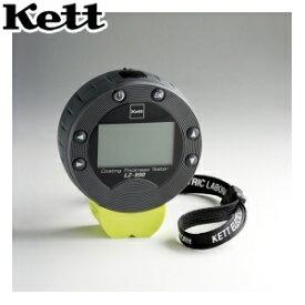 ケット科学(Kett) LZ-990 エスカル デュアルタイプ膜厚計 【在庫有り】